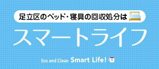 ベッド・寝具の回収処分ならスマートライフ|東京都足立区の不用品回収ならスマートライフ|不用品回収/不用品処分/不用品買取/不用品リサイクル/遺品整理