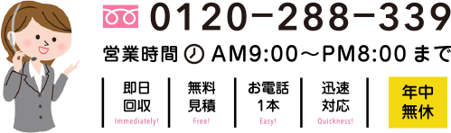 フリーダイヤル 0120-288-339 営業時間 AM9:00〜PM8:00まで 即日回収/無料見積/お電話1本/迅速対応 年中無休|東京都足立区の不用品回収ならスマートライフ|不用品回収/不用品処分/不用品買取/不用品リサイクル/遺品整理