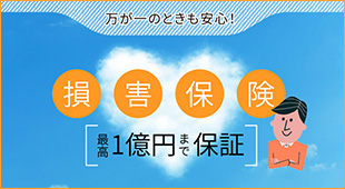 損害保険 最高1億円まで保証|東京都足立区の不用品回収ならスマートライフ|不用品回収/不用品処分/不用品買取/不用品リサイクル/遺品整理