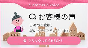 お客様の声|東京都足立区の不用品回収ならスマートライフ|不用品回収/不用品処分/不用品買取/不用品リサイクル/遺品整理