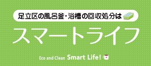 風呂釜・浴槽の回収処分ならスマートライフ|東京都足立区の不用品回収ならスマートライフ|不用品回収/不用品処分/不用品買取/不用品リサイクル/遺品整理