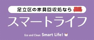 家具回収処分ならスマートライフ|ベッド・寝具の回収処分ならスマートライフ 【東京都足立区】|ベッド回収/ベッド処分/寝具回収/寝具処分
