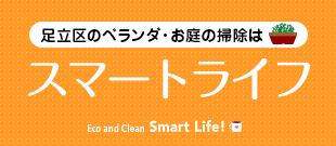 足立区の不用品回収処分ならスマートライフ|東京都足立区の不用品回収ならスマートライフ|不用品回収/不用品処分/不用品買取/不用品リサイクル/遺品整理