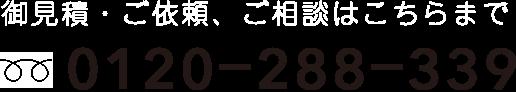 御見積・ご依頼、ご相談はこちらまで フリーダイヤル 0120-288-339|東京都足立区の不用品回収ならスマートライフ|不用品回収/不用品処分/不用品買取/不用品リサイクル/遺品整理