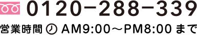 フリーダイヤル 0120-288-339 営業時間 AM9:00〜PM8:00まで|ご依頼の流れ | 足立区の不用品回収スマートライフ|回収依頼/処分依頼/買取依頼/リサイクル依頼/遺品整理依頼