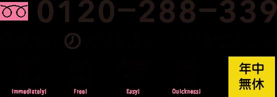 フリーダイヤル 0120-288-339【営業時間 AM 9:00〜PM 8:00まで】即日回収|無料見積|お電話1本|迅速対応|年中無休