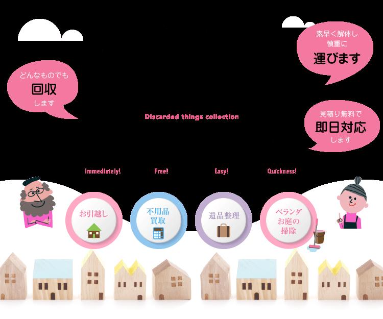 TOP画像|東京都足立区の不用品回収ならスマートライフ|不用品回収/不用品処分/不用品買取/不用品リサイクル/遺品整理